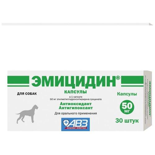 АВЗ Эмицидин капсулы для кошек и собак, антиоксидант-антигипоксант 30 капсул