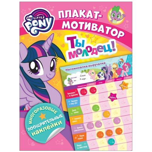 Плакат РОСМЭН Мой маленький пони. Мотиватор. Плакат с многоразовыми наклейками