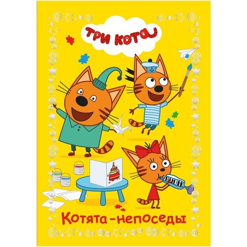 Три Кота Котята-непоседы Веселые истории