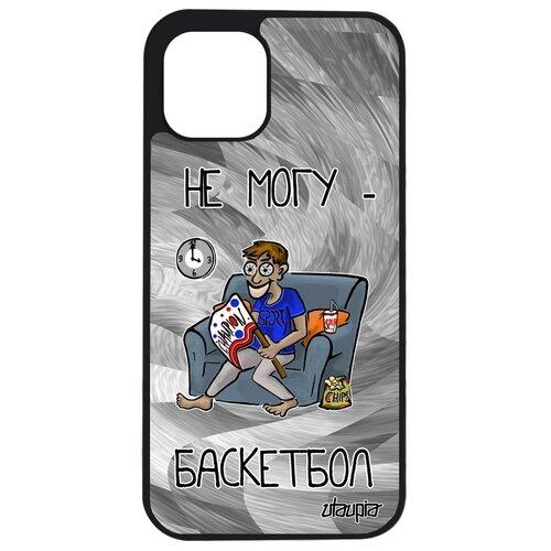 """Чехол для телефонов iPhone 12, """"Не могу - смотрю баскетбол!"""" Болельщик Карикатура"""