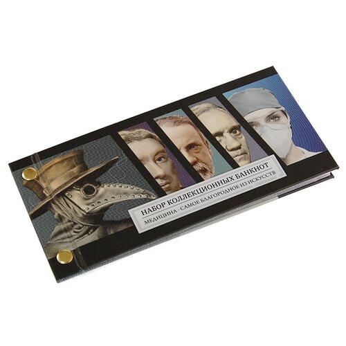 Альбом Впраздник.рф Набор коллекционных банкнот Медицина (1, 5, 10, 20, 50, 100 руб) черный