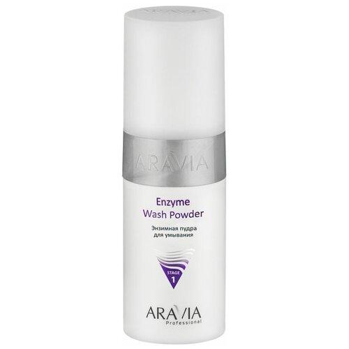 ARAVIA пудра энзимная для умывания Aravia Professional Enzyme Wash Powder, 150 мл aravia professional тальк для лица revita massage powder для массажа stage 3 150 мл