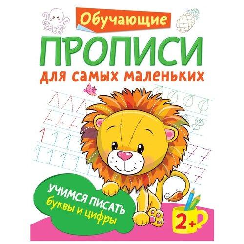 Купить Дмитриева В. Обучающие прописи для самых маленьких. Учимся писать буквы и цифры , Малыш, Учебные пособия
