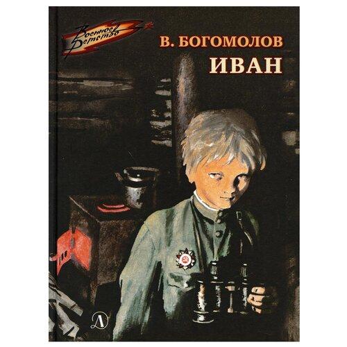 Купить Иван: повесть, Детская литература, Детская художественная литература