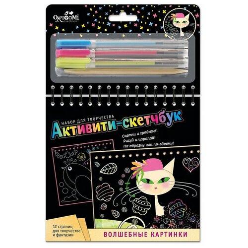 Набор для творчества Активити-скетчбук Волшебные картинки Оригами 5484