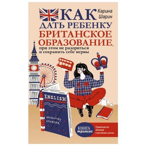 Купить Шарин К.Л. Как дать ребенку британское образование, при этом не разориться и сохранить себе нервы , Кладезь, Книги для родителей