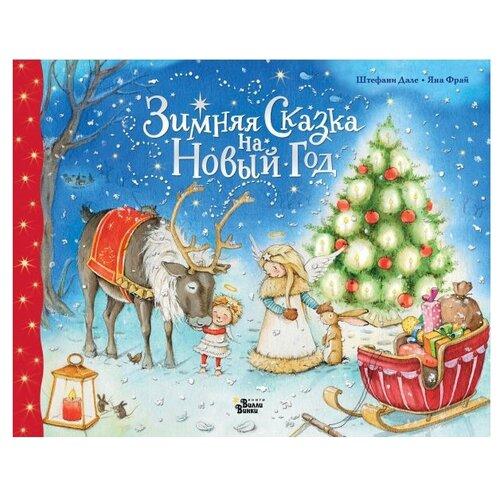 Купить Фрай Я. Зимняя сказка на Новый год , Вилли Винки, Детская художественная литература