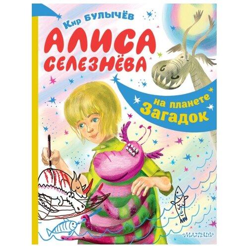 Купить Булычев К. Алиса Селезнева на планете загадок , Малыш, Детская художественная литература