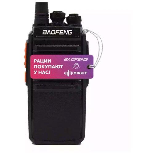 Рация Baofeng C9, 5W, Li-ion 1500 мАч, UHF