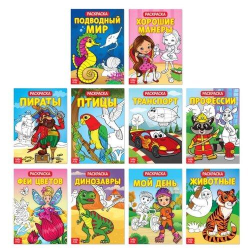 Раскраски для детей Буква-ленд 10 шт по 20 страниц (2864157)