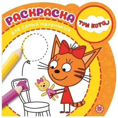 Купить ЛЕВ Раскраска для самых маленьких. Три Кота (№ РСМ 2004), Раскраски