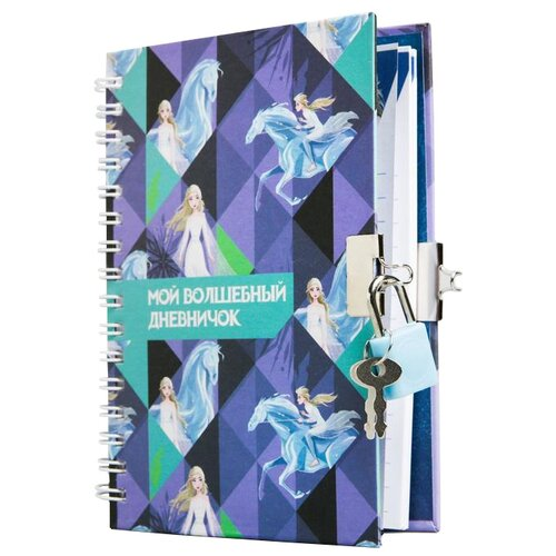 Купить Блокнот Сима-ленд Мой волшебный дневничок А6, 50 листов (5079604), Блокноты