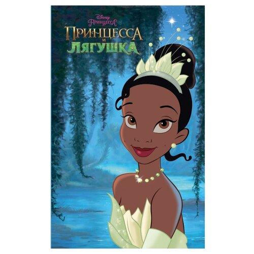 Купить Тримбл И. Принцесса и лягушка , ЭКСМО, Детская художественная литература