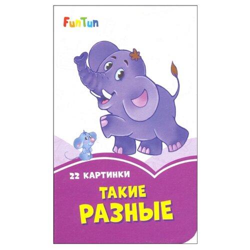 Купить Такие разные, FunTun, Книги для малышей