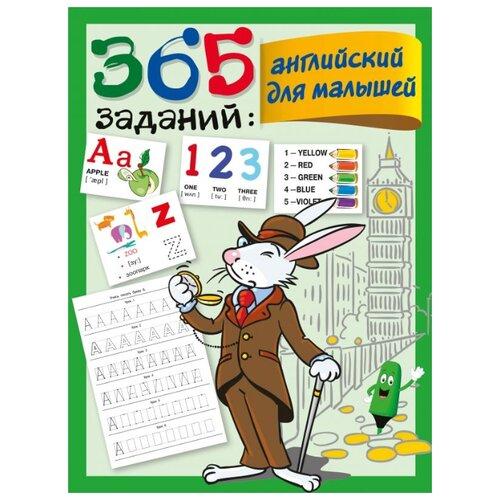 Купить Дмитриева В.Г. 365 заданий. Английский для малышей , Малыш, Учебные пособия