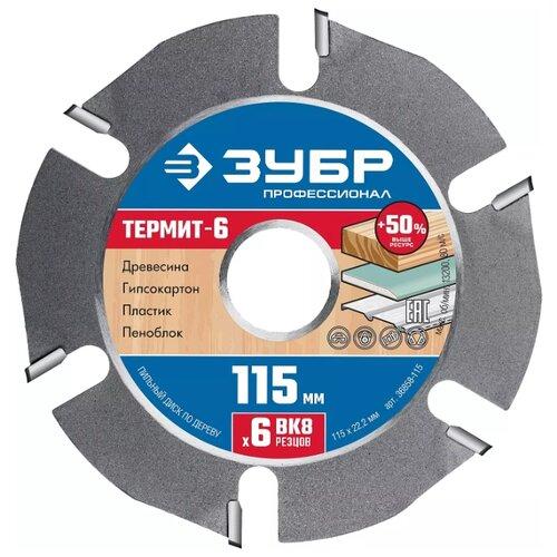 Пильный диск ЗУБР Термит-6 36858-115 115х22.2 мм