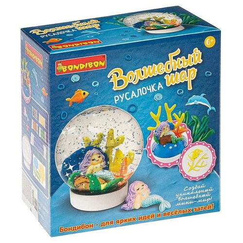 Купить Набор для творчества BONDIBON Волшебный шар. Русалочка (водный) (ВВ4990), Поделки и аппликации