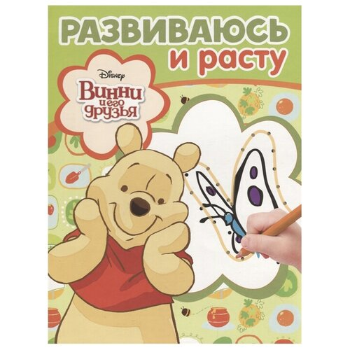 Купить Винни и его друзья. № 1804, ЛЕВ, Книги с играми