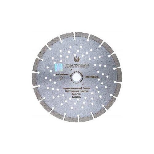 Алмазный диск по армированному бетону 230 мм Universal Kronger