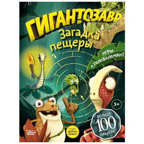 Купить Книжка с наклейками Гигантозавр. Загадка пещеры , Вилли Винки, Книжки с наклейками