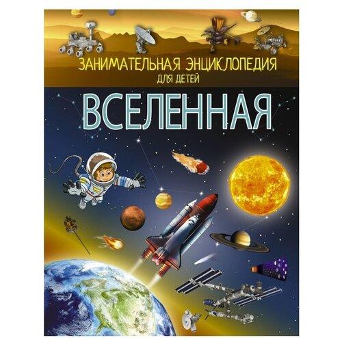Фото - Ликсо В.В. Занимательная энциклопедия для детей. Вселенная тамара савич вселенная для детей стихи для детей