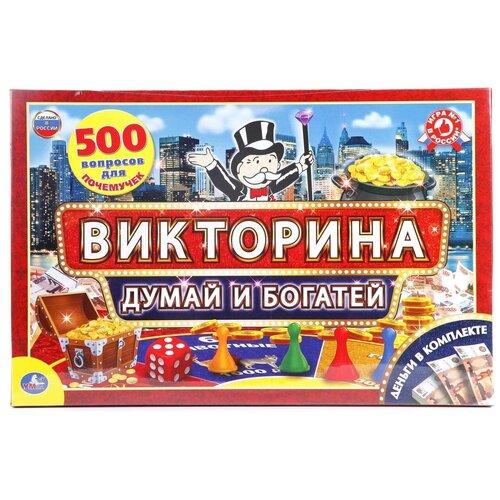 Настольная игра Умка Викторина Думай и богатей 500 вопросов настольная игра умка маша и медведь викторина 500 вопросов