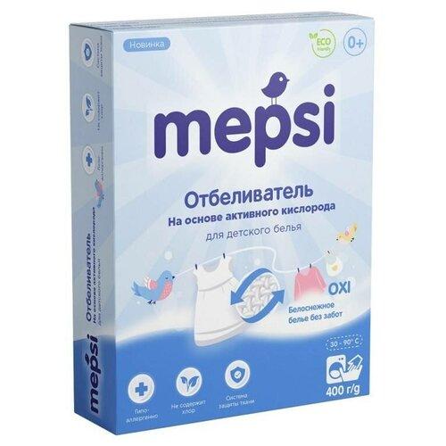 многофункциональный препарат hth k800301h1 на основе активного кислорода 4кг Mepsi Отбеливатель на основе активного кислорода для детской одежды, 400 г