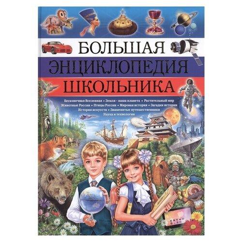 Феданова Ю., Скиба Т. Большая энциклопедия школьника