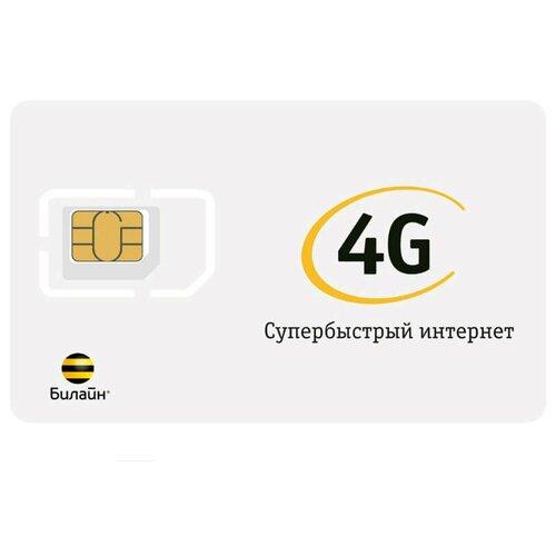 Звонки на Билайн по России без ограничений / 14 Гб интернет / 300 мин на всех операторов РФ за 250 руб в месяц