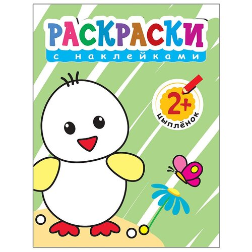 Мозаика-Синтез Раскраски с наклейками для малышей. Цыпленок мозаика синтез комплект из 10 книг развивающие наклейки для малышей 1