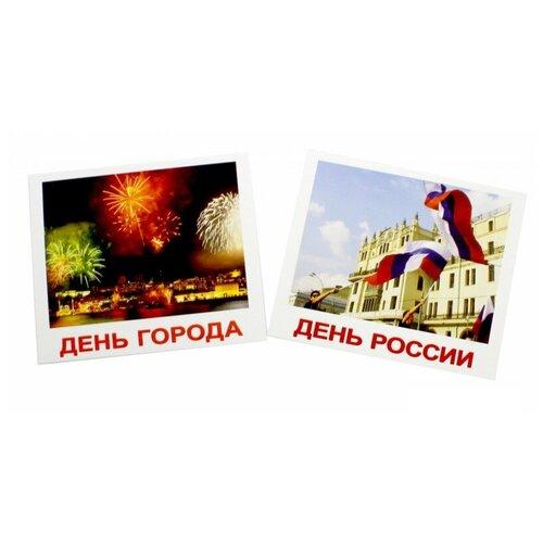 Фото - Набор карточек Вундеркинд с пелёнок Мини-40. Праздники 10x8 см 40 шт. набор карточек вундеркинд с пелёнок мини 40 праздники 10x8 см 40 шт