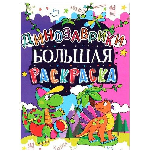 Купить Кристалл Раскраска. Динозаврики. Большая раскраска (164-6), Раскраски