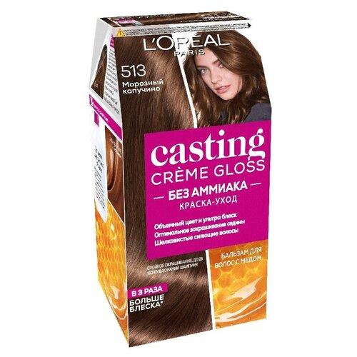 Купить L'Oreal Paris Casting Creme Gloss стойкая краска-уход для волос, 513, Морозный капучино