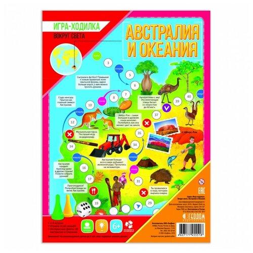 Настольная игра ГеоДом Вокруг света. Австралия и Океания настольная игра геодом вокруг света южная америка