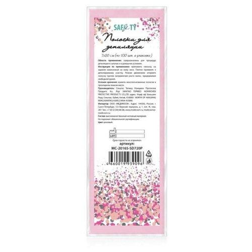 Купить SAFETY Полоски для депиляции 7х20см., полиэстер, розовые, 100 шт. в пачке, MEDICOSM