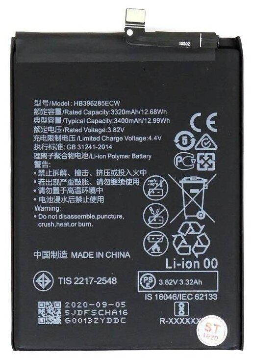Аккумулятор Activ HB396285ECW для Huawei P20/Honor 10 (3400 mAh) — купить по выгодной цене на Яндекс.Маркете