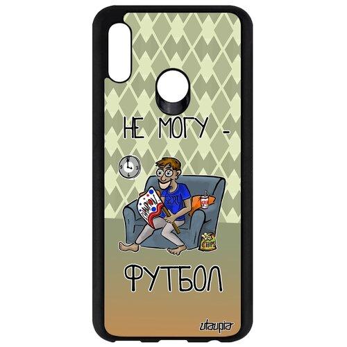 "Чехол на смартфон Honor 10 Lite, ""Не могу - смотрю футбол!"" Болельщик Юмор"