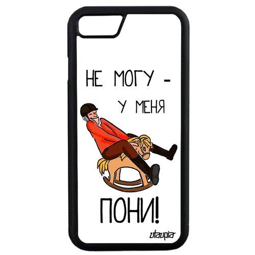 """Чехол на мобильный Apple iPhone SE 2020, """"Не могу - у меня пони!"""" Повод Карикатура"""