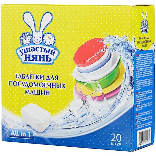 Фото - Ушастый Нянь All in 1 таблетки для посудомоечной машины, 20 шт. aquarius all in 1 таблетки для посудомоечной машины 150 шт
