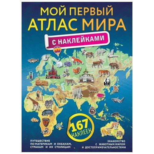 Фото - Книга АСТ Мой первый атлас мира с наклейками 167 наклеек мой первый атлас мира с наклейками футбол