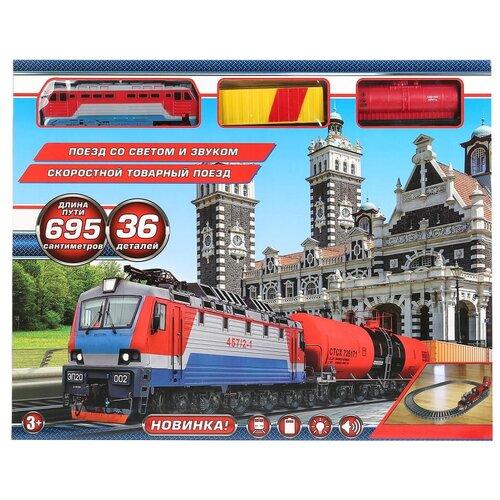 Фото - Железная дорога Играем вместе Товарный поезд, свет и звук, в коробке (B806137-R3-1) железные дороги играем вместе железная дорога 308 см