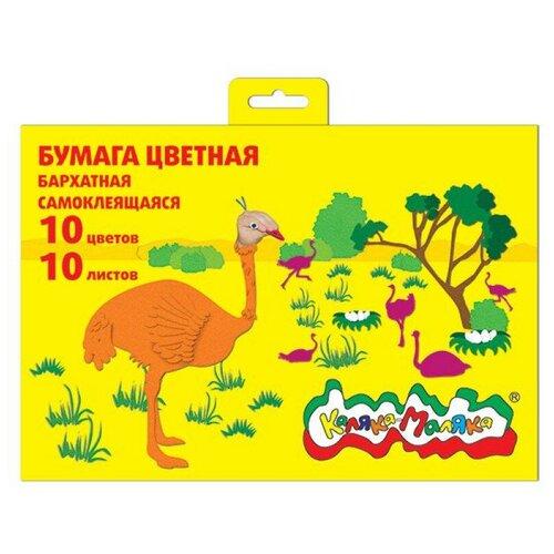 Цветная бумага бархатная самоклеящаяся Страус Каляка-Маляка, 17.5х25 см, 10 л., 10 цв.
