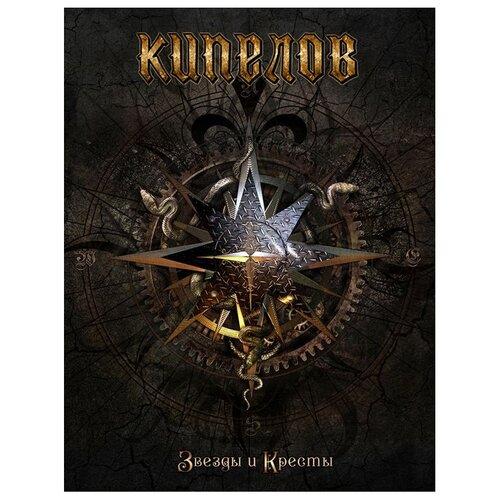 Кипелов – Звезды и Кресты. Deluxe Edition (CD)