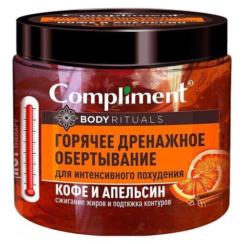 Compliment обертывание Body Rituals кофе и апельсин 500 мл недорого