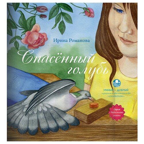 Спасённый голубь Романова Ирина, изд. Символик, 2017 год