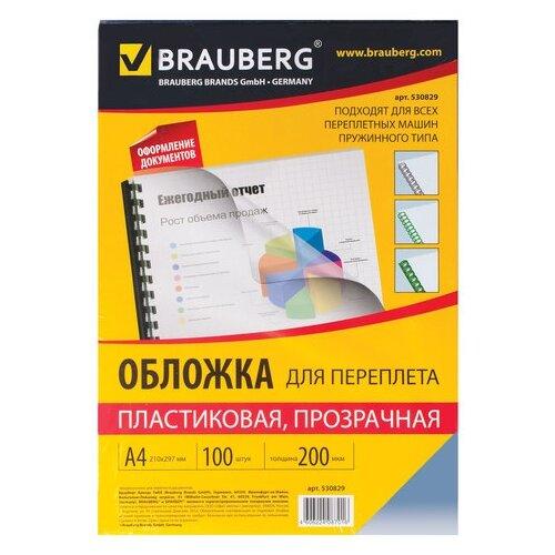 Обложки для переплета BRAUBERG 100 шт. А4 пластик 200 мкм прозрачные 530829