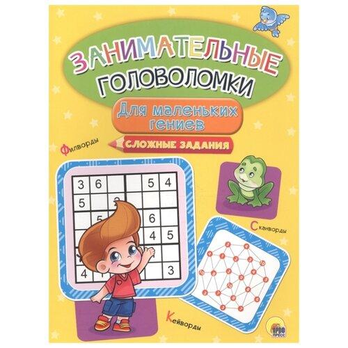 Купить Занимательные головоломки. Для маленьких гениев, Prof-Press, Книги с играми