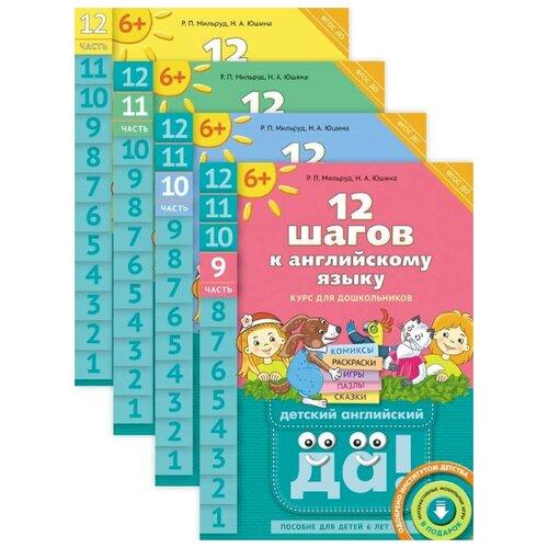 """Купить Мильруд Р.П. Комплект 12 шагов к английскому языку"""". Для детей 6 лет , Титул, Учебные пособия"""