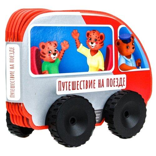 Купить Громова Л. А. Путешествие на поезде , Prof-Press, Книги для малышей