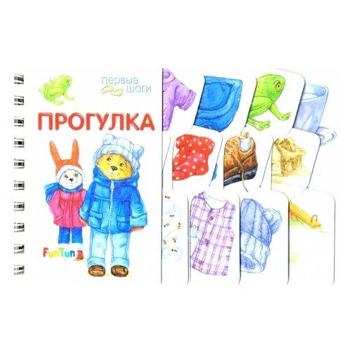Купить Прогулка, FunTun, Книги для малышей